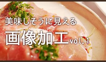 web制作やブログに使える!食べ物の写真を美味しそうに見せる3つの小ワザ!