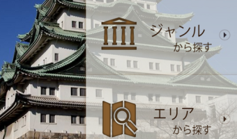 デザイン都市名古屋の魅力を紹介してくれる無料スマホアプリ!