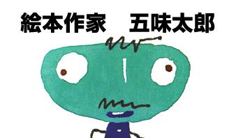 五味太郎さんの心を動かすデザイン