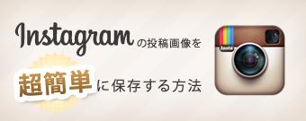 超簡単!【Instagram】の投稿画像がスマホに保存できるアプリ!