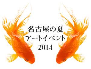 nagoya2014-thumbnail2