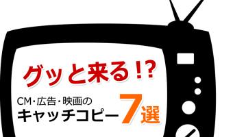 グッと来る!?CM・広告・映画のキャッチコピー7選