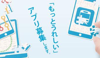 東京メトロが行うオープンデータ活用コンテストのあれこれ