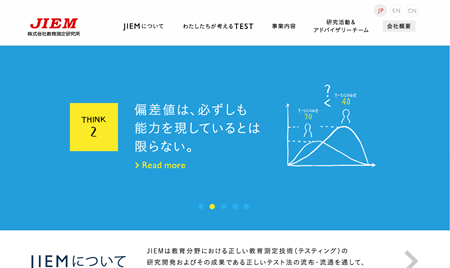 5_株式会社教育測定研究所(JIEM)