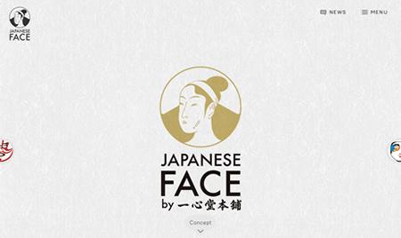 7_JAPANESE FACE - 日本を代表する顔のフェイスパック