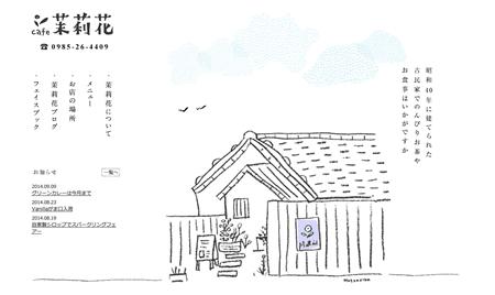 3_cafe茉莉花