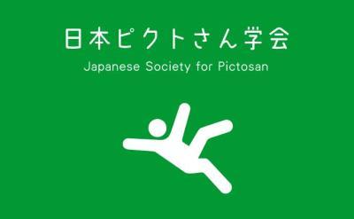 日本ピクトさん学会
