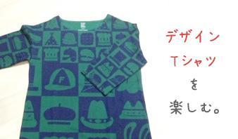 デザインTシャツを楽しむ。