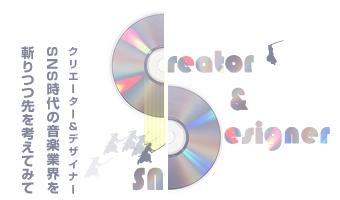 クリエーター&デザイナー SNS時代の音楽業界を斬りつつ先を考えてみて