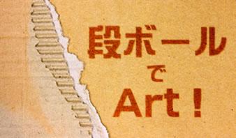 段ボールアート