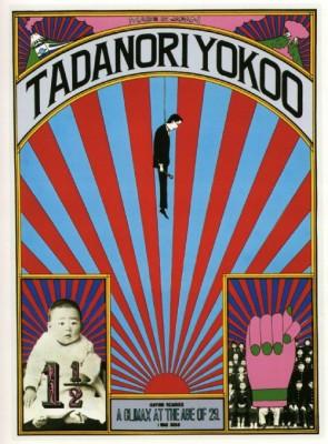 「ペルソナ展 ポスター」1965