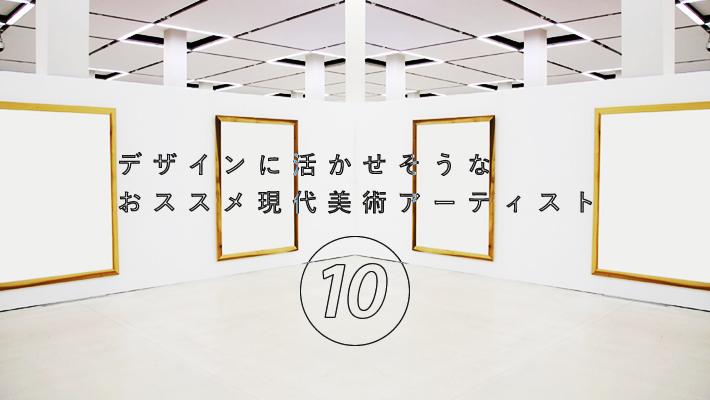 デザインに活かせそうなおススメ現代美術アーティスト10人