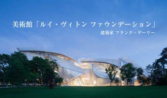 美術館「ルイ・ヴィトン ファウンデーション」がすごい!!
