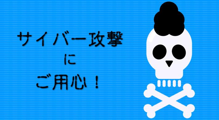 マルウェア_blog