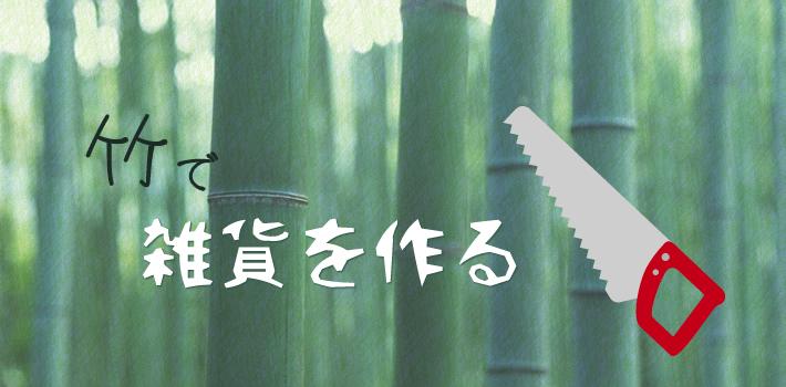 竹で雑貨を作る