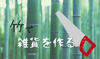ナイフ片手に!竹で雑貨をつくる