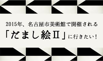 目の錯覚を楽しもう!2015年、名古屋市美術館で開催される「だまし絵Ⅱ」に行きたい!