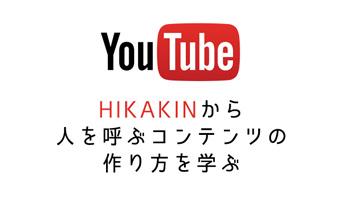 YouTuber、HIKAKINから人を呼ぶコンテンツの作り方を学ぶ