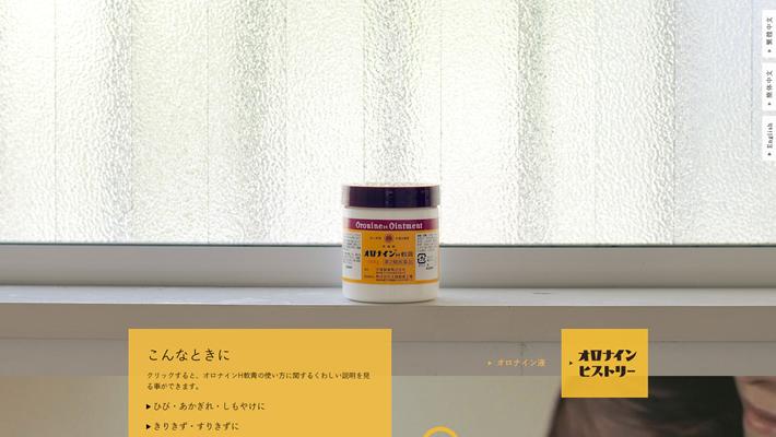 オロナイン公式サイト|大塚製薬