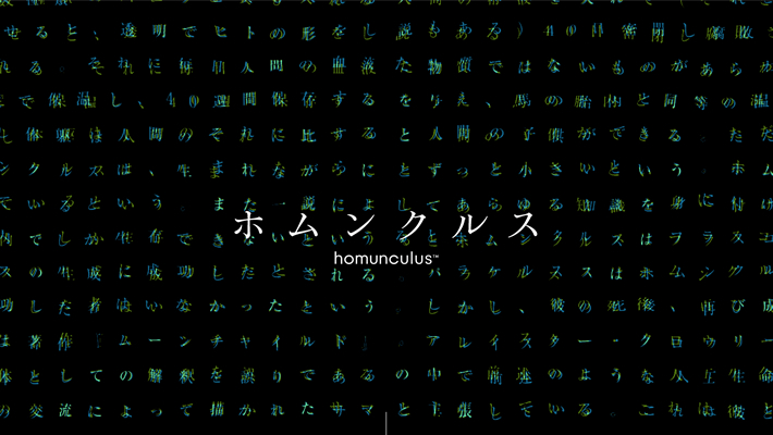 homunculus Inc. | 株式会社ホムンクルス