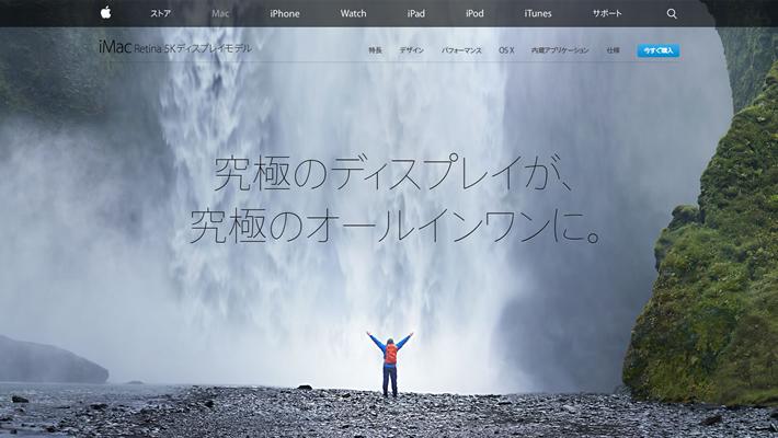 Apple - iMac Retina 5Kディスプレイモデル