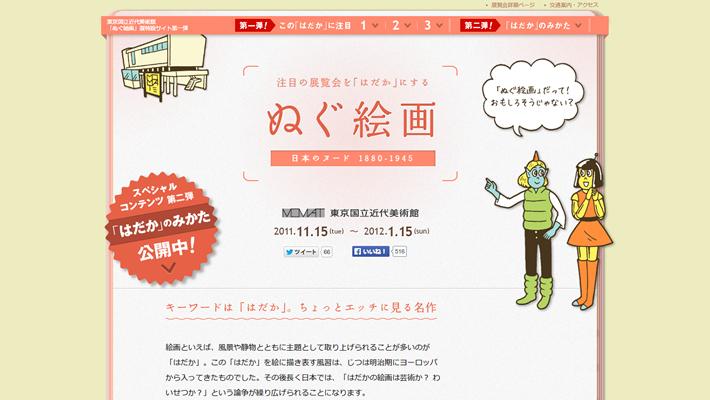 東京国立近代美術館「ぬぐ絵画」展特設サイト