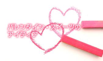 バレンタインまで1ヵ月!バレンタイン・スイーツのアイディア7選