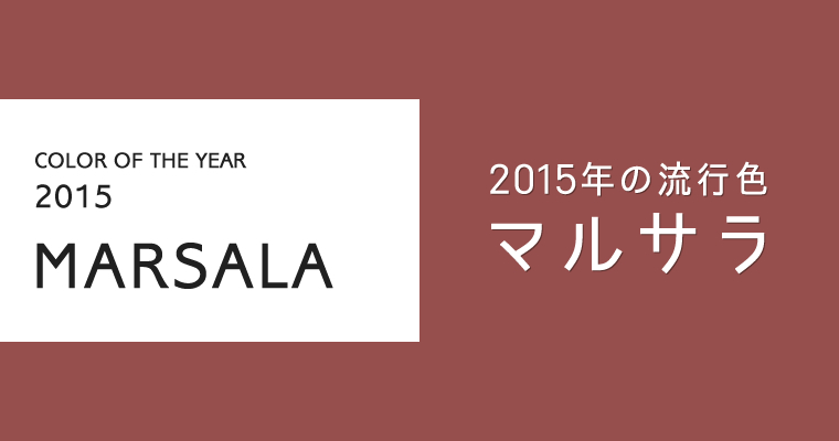 Color of the year 2015 Malsala