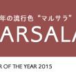 2015年の流行色「Marsala」