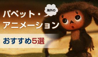 海外のパペット・アニメーション5選