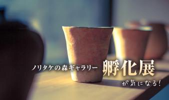 2月15日(日)まで!ノリタケの森ギャラリーの「孵化展」が気になる!