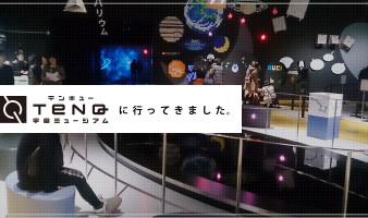 東京ドームシティの TeNQ 宇宙ミュージアムに行ってきました!