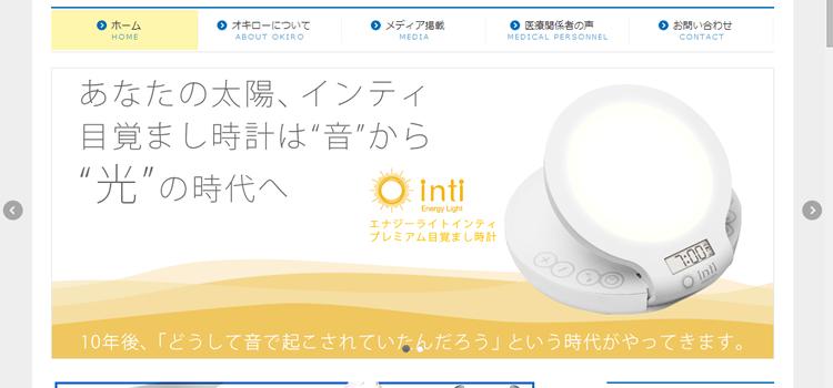 OKIRO | 「光で起きる」新発想の目覚まし時計