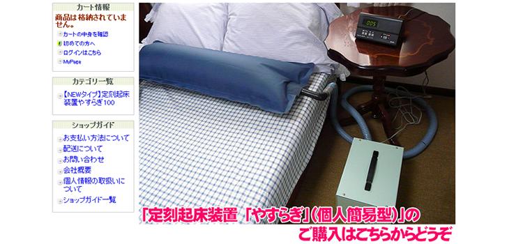 やすらぎ100 | 起きるプロが使う本格目覚まし装置