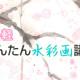 お手軽かんたん水彩画講座 第1回 桜を描く