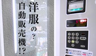 日本初!洋服の自動販売機!?