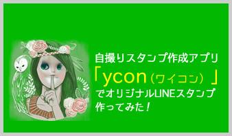自撮りスタンプ作成アプリ「ycon(ワイコン)」でオリジナルLINEスタンプ 作ってみた!