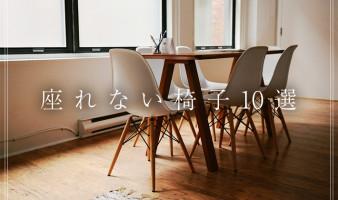 座りたい時に座れない・または躊躇する椅子10選