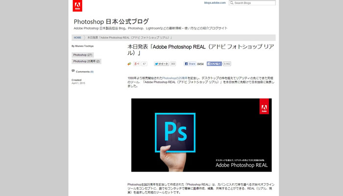 本日発表「Adobe Photoshop REAL(アドビ フォトショップ リアル)」