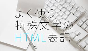 よく使う特殊文字のHTML表記