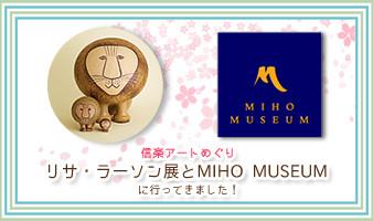 信楽アートめぐり  リサ・ラーソン展とMIHO MUSEUMに行ってきました!