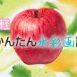 タイトル小(リンゴ)