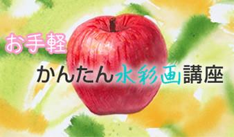 お手軽かんたん水彩画講座 第2回 リンゴを描く