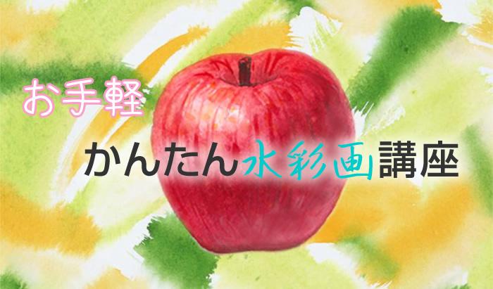 タイトル大(リンゴ)