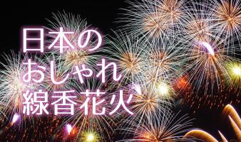 ちょっと気が早いけど、夏といえば花火!日本のおしゃれ線香花火