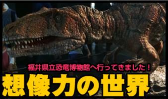 想像力の世界 福井県立恐竜博物館へ行ってきました!