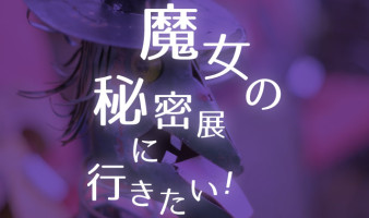 7/18(土)から名古屋市博物館で「魔女の秘密展」がはじまりまーす