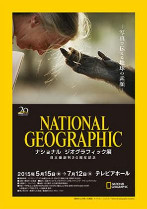 ナショナル ジオグラフィック展