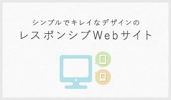 シンプルでキレイなデザインのレスポンシブWebサイト!
