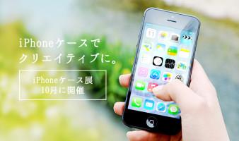 iPhoneケース展2015とクリエイティブなiPhoneケースたち
